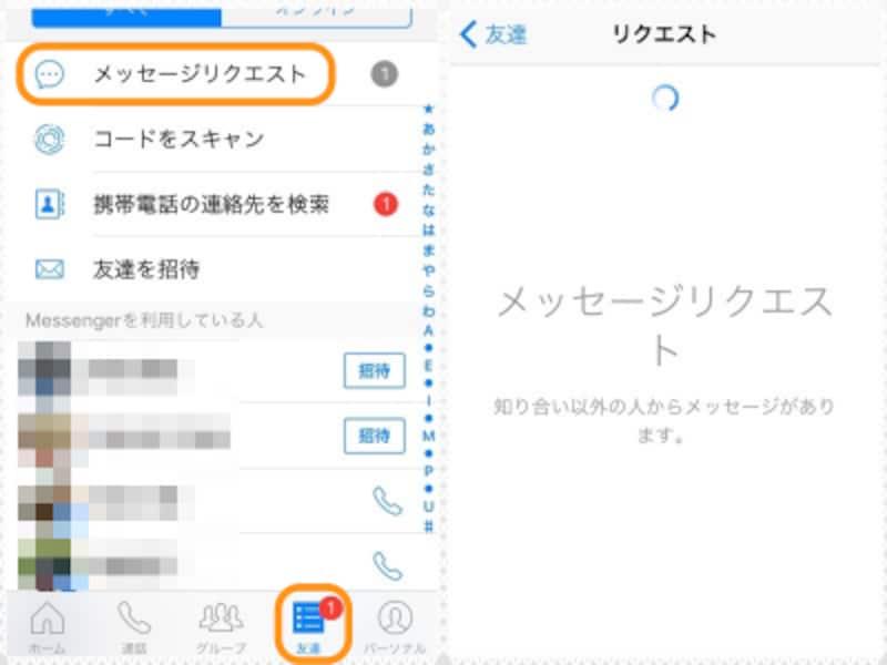 (左)[友達]をタップして[メッセージリクエスト]をタップ。(右)隠れメッセージがあればここに表示される