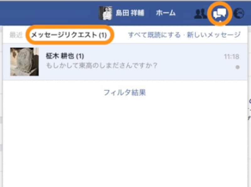 Facebook画面右上のメッセージ通知アイコンをクリックすると、メッセージリクエストがあるときには(1)のように表示される