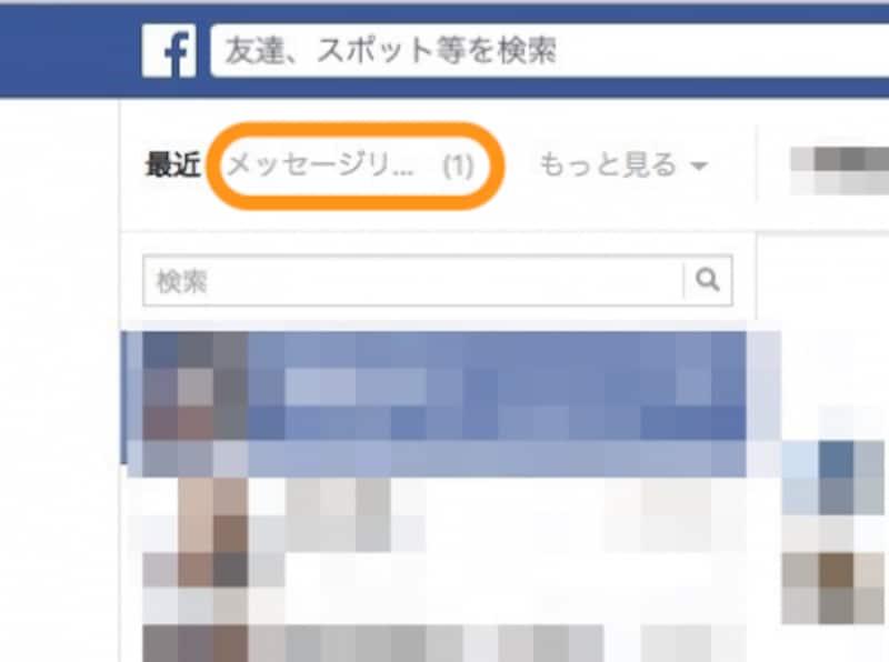メッセージリクエスト(1)とあれば、クリックして内容を確認できる