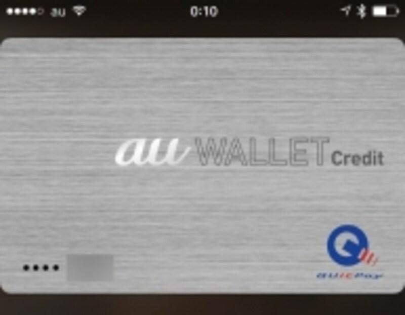 登録したクレジットカードの右側にiDかQUICPayのロゴがある