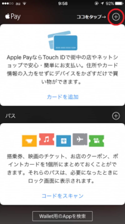 「Wallet」アプリを立ち上げたら、右上の「+」をタップしましょう