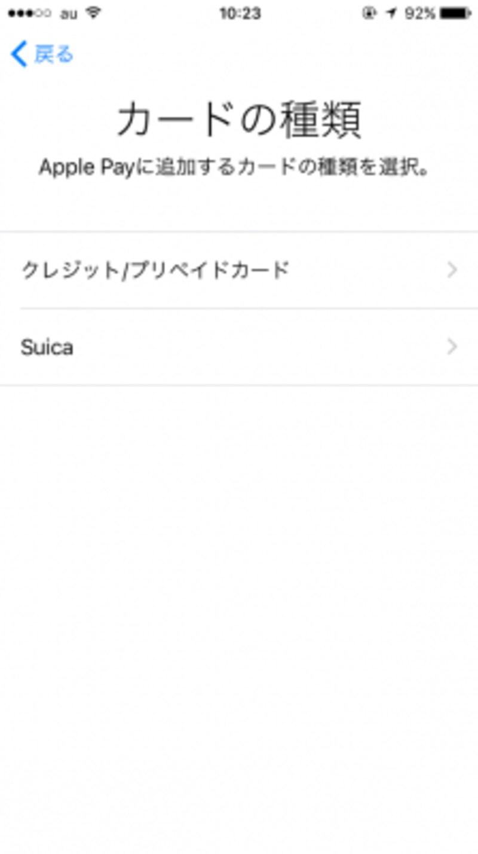 登録するカードの種類を聞かれるので、「Suica」をタップ