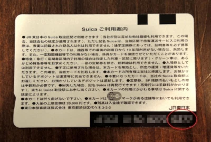 Suicaのカード番号は、右下にある白で書かれた英数字の下4桁