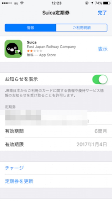"「Wallet」アプリの""チャージ""からチャージが可能"