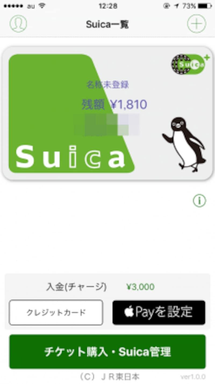 「Suica」アプリからもチャージができる