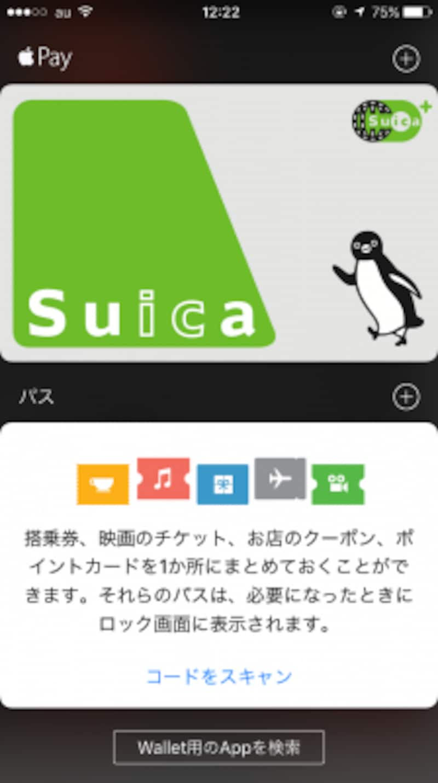 「Wallet」アプリに「Suica」が追加されました