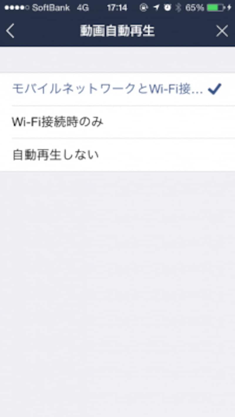 「Wi-Fi接続時のみ」または「自動再生しない」にチェックを入れる