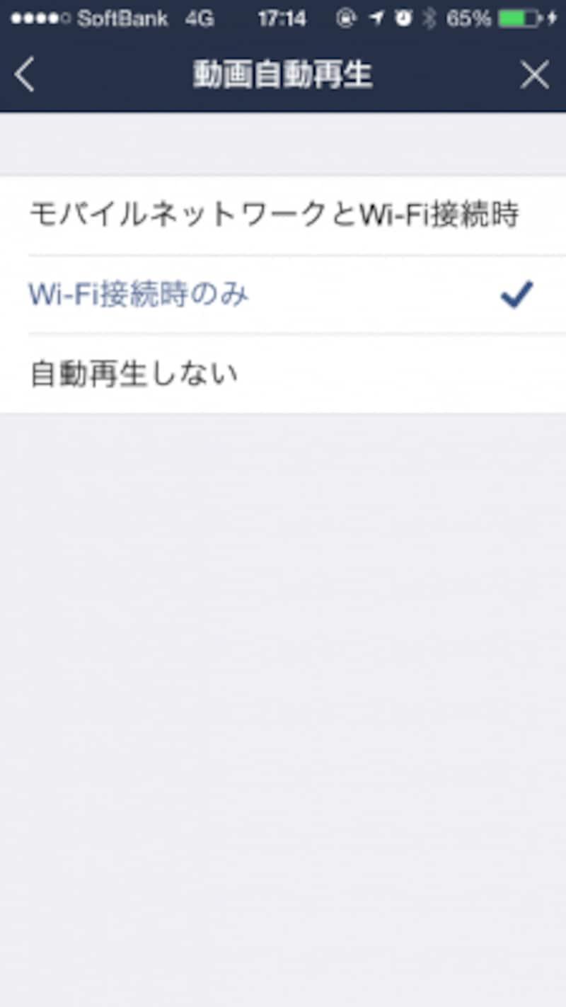 「Wi-Fi接続時のみ」にしておけば、通信量のかからないWi-Fi環境下では自動で再生される