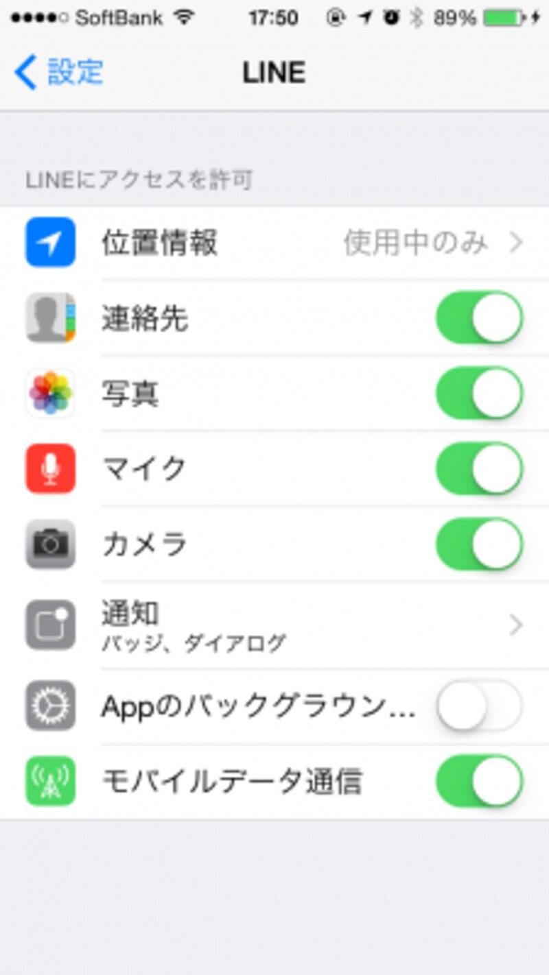 「Appのバックグラウン…」をOFFにする