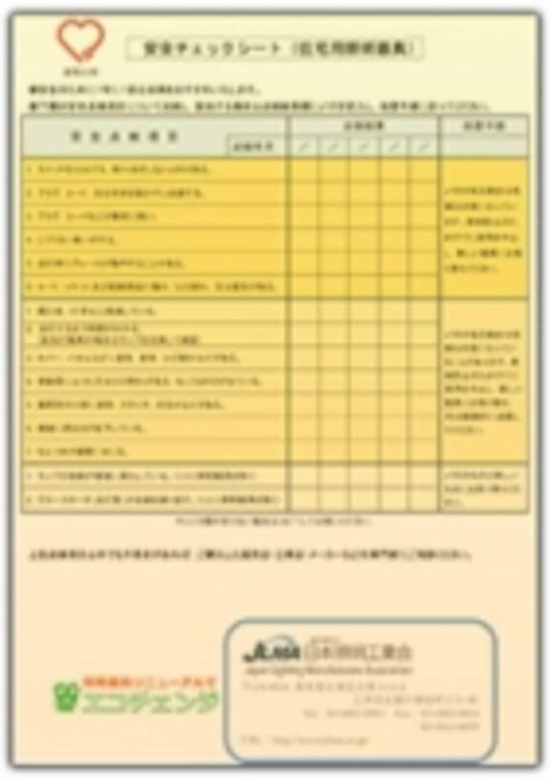 簡易点検のための安全チェックシート