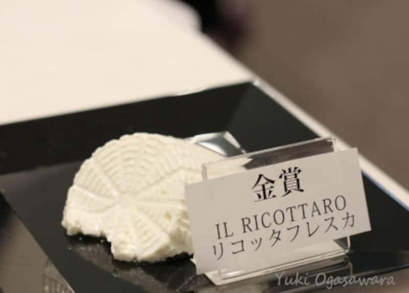 リコッタ・プレーン部門の金賞、ILRICOTTAROさんのリコッタフレスカ
