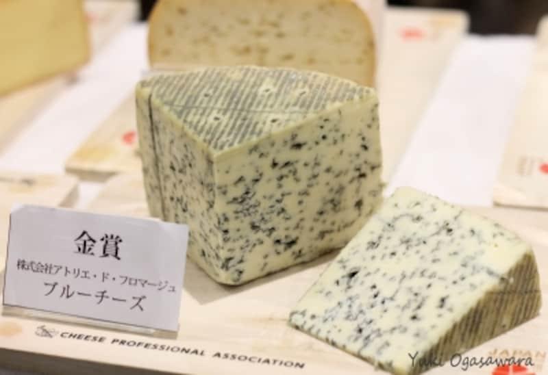 前回に続き今回も金賞を受賞した、アトリエ・ド・フロマージュの「ブルーチーズ」