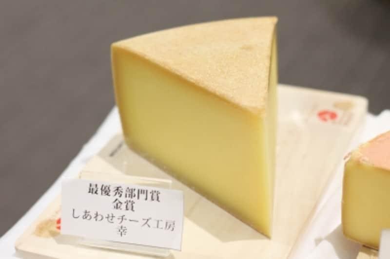 金賞を受賞した、幸せチーズ工房さんの「幸」