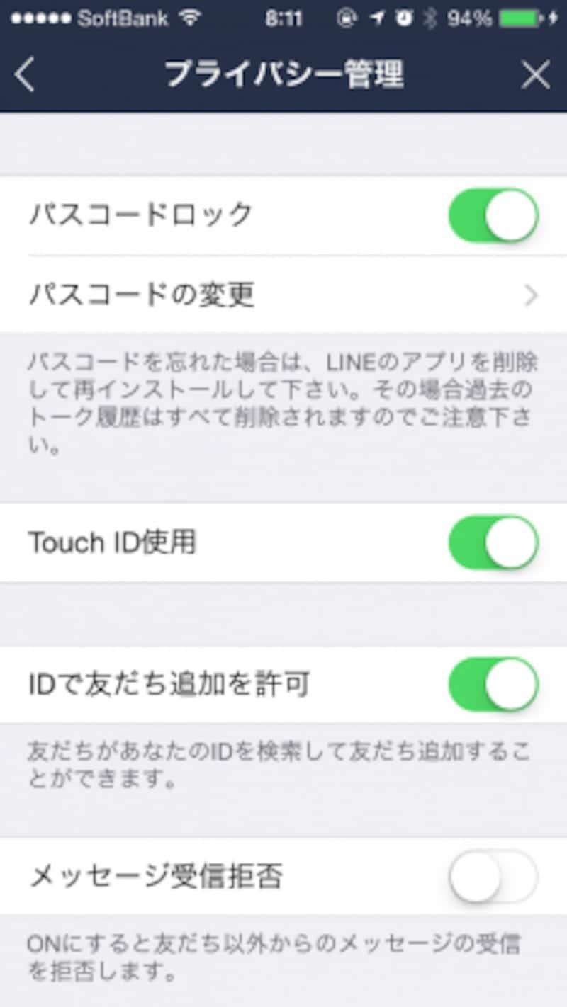 「TouchID使用」が緑色になったら設定完了