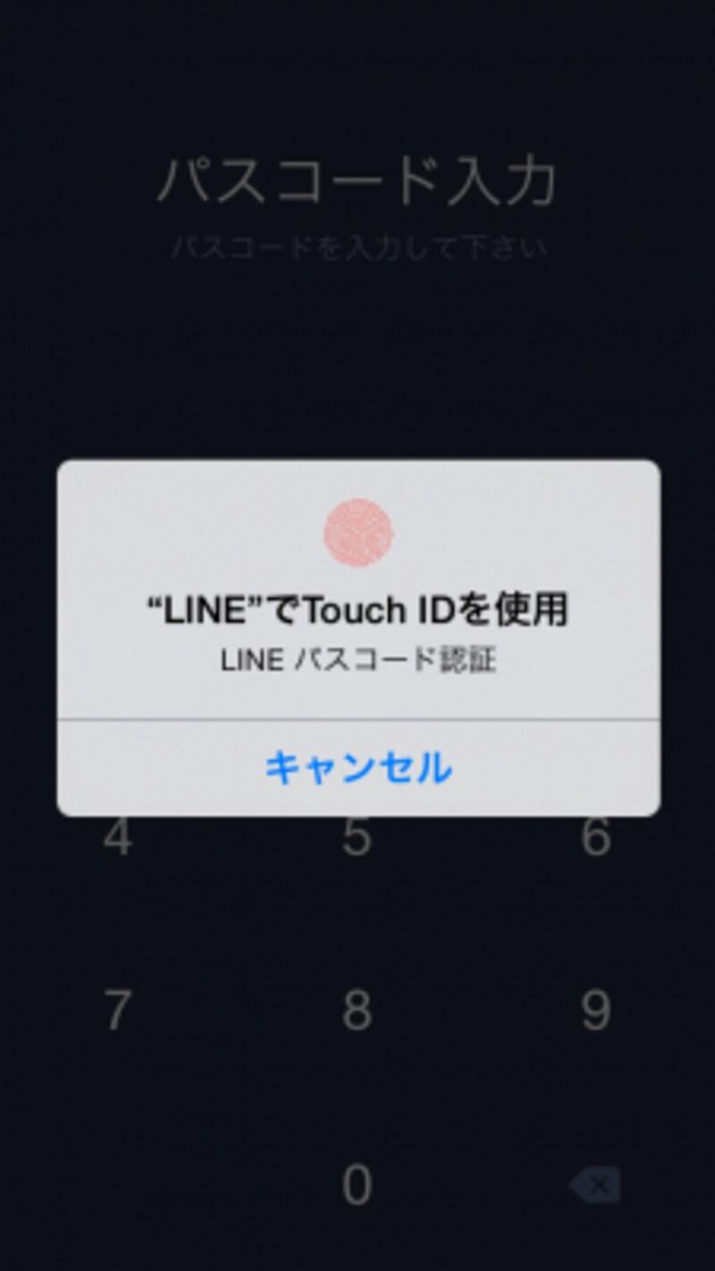 次回からは、TouchIDでLINEアプリを開ける