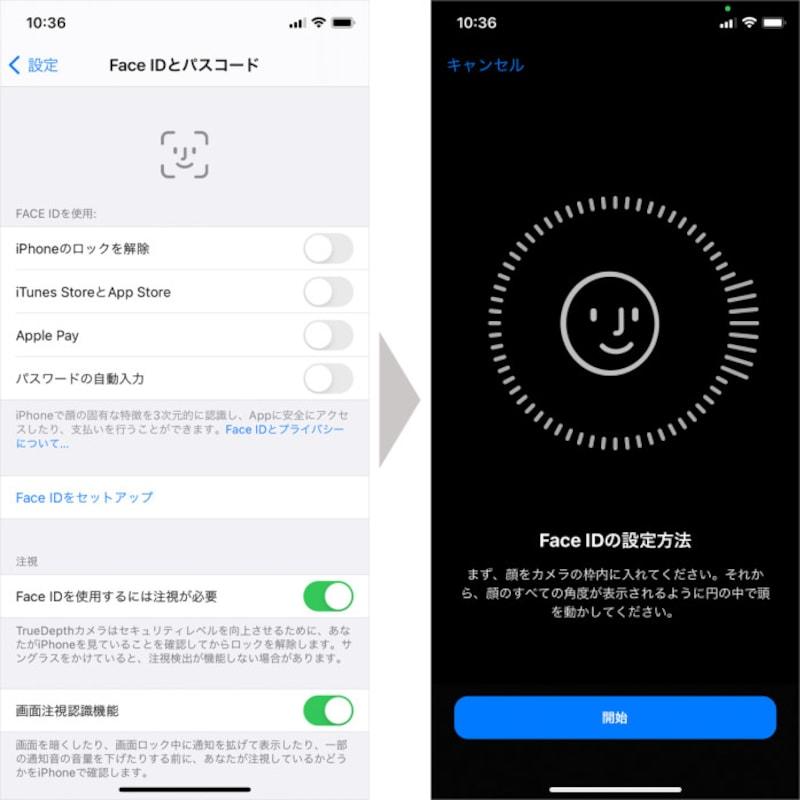 iPhoneの「設定」でFaceID(顔認証)を設定できる