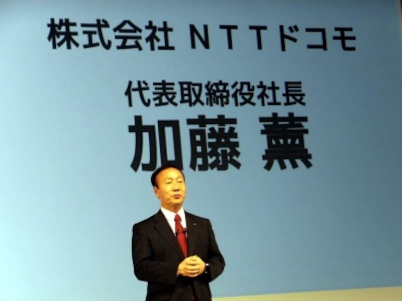 NTTドコモ代表取締役社長の加藤薫氏によるプレゼン