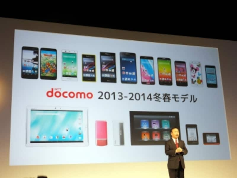 NTTドコモ2013年冬-2014春の新製品・新サービス発表会