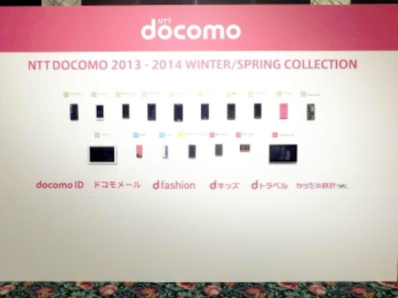 2013年冬-2014年春モデル