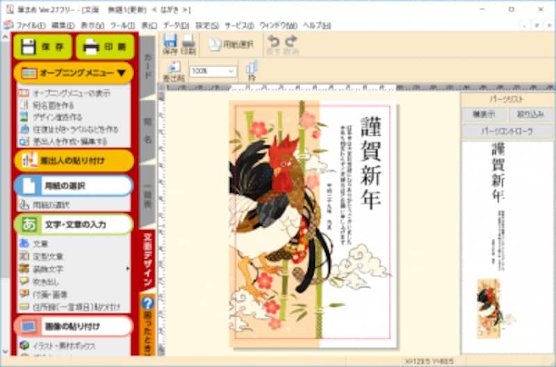 裏面の編集画面です。酉年のテンプレートやイラストが豊富に揃っています