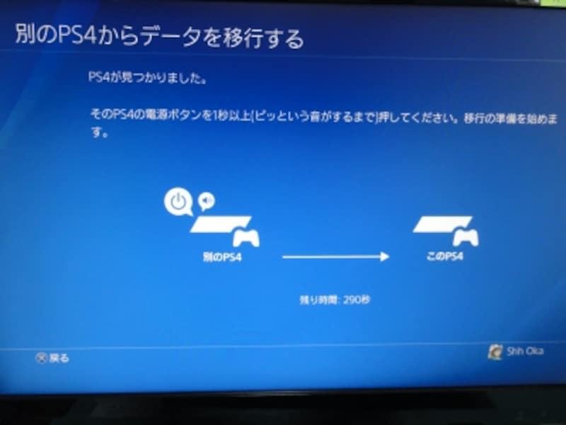 ps4,データ移行,無線,引き継ぎ,引っ越し,lanケーブル,時間,長い,遅い,PlayStationVR,ps4Pro,移動