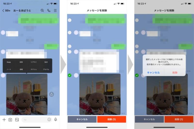 削除してもいいメッセージや画像、動画を長押しし、ポップアップから「削除」をタップ