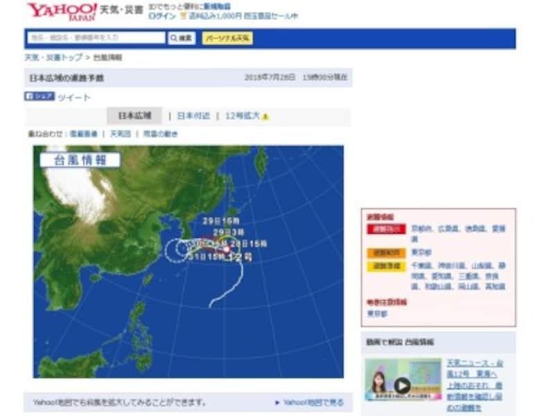 台風,飛行機,欠航