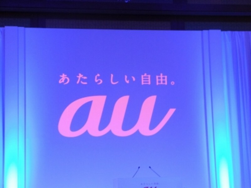 au2013年冬モデルの新製品発表会