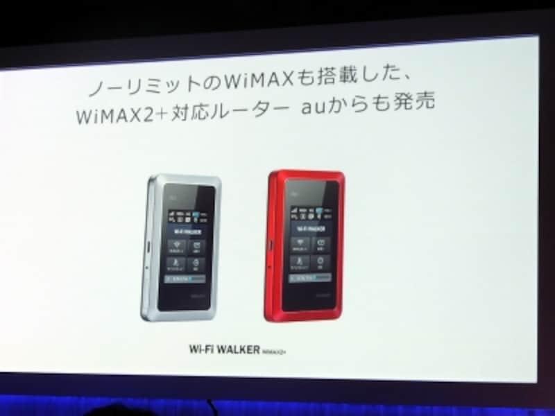 WiMAX2+対応undefinedWi-FiWALKERWiMAX2+HWD14