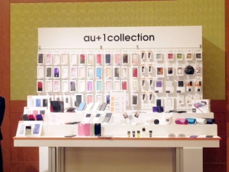 多様なau1+collection