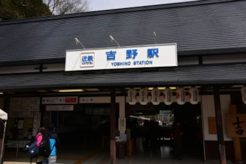 吉野山の登山口、近鉄吉野線「吉野」駅
