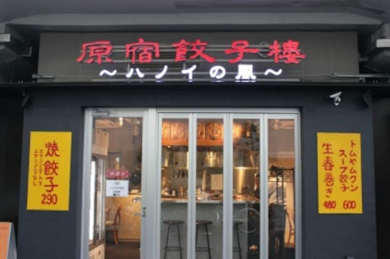 原宿餃子樓~ハノイの風~