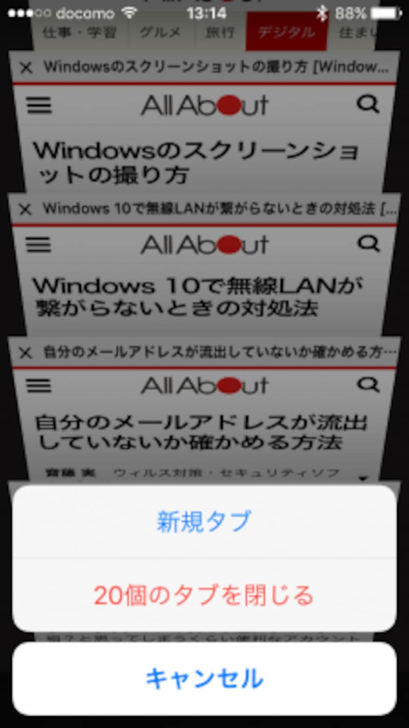 iOS10,Safari,タブ
