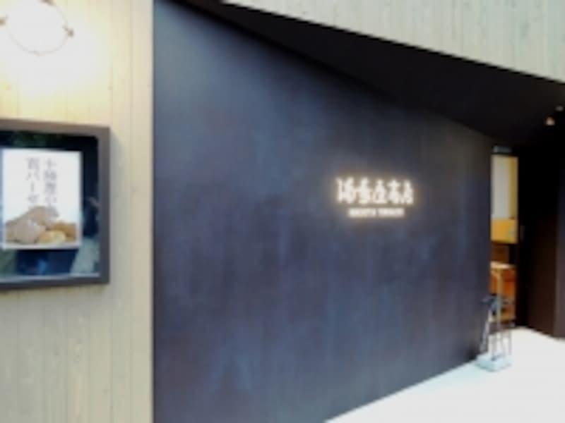 満寿屋商店東京本店