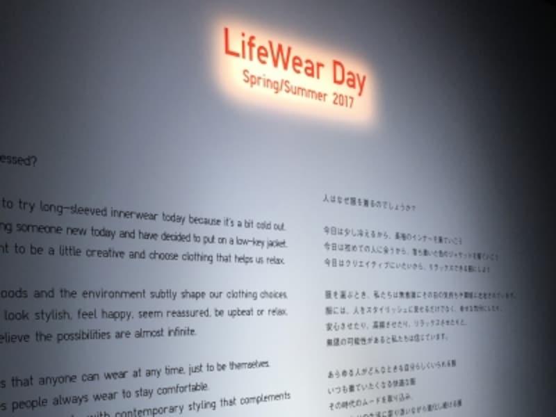 「LifeWearDay」2017SSユニクロ展示会のエントランス