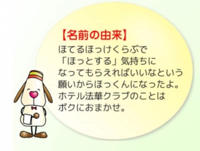 ゆるキャラ・ほっくん(画像は公式サイトより引用)