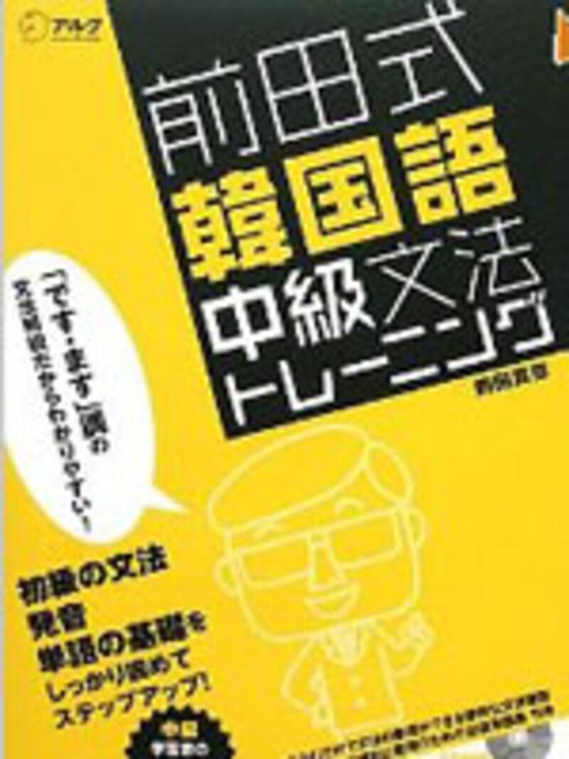 前田式韓国語文法中級トレーニング