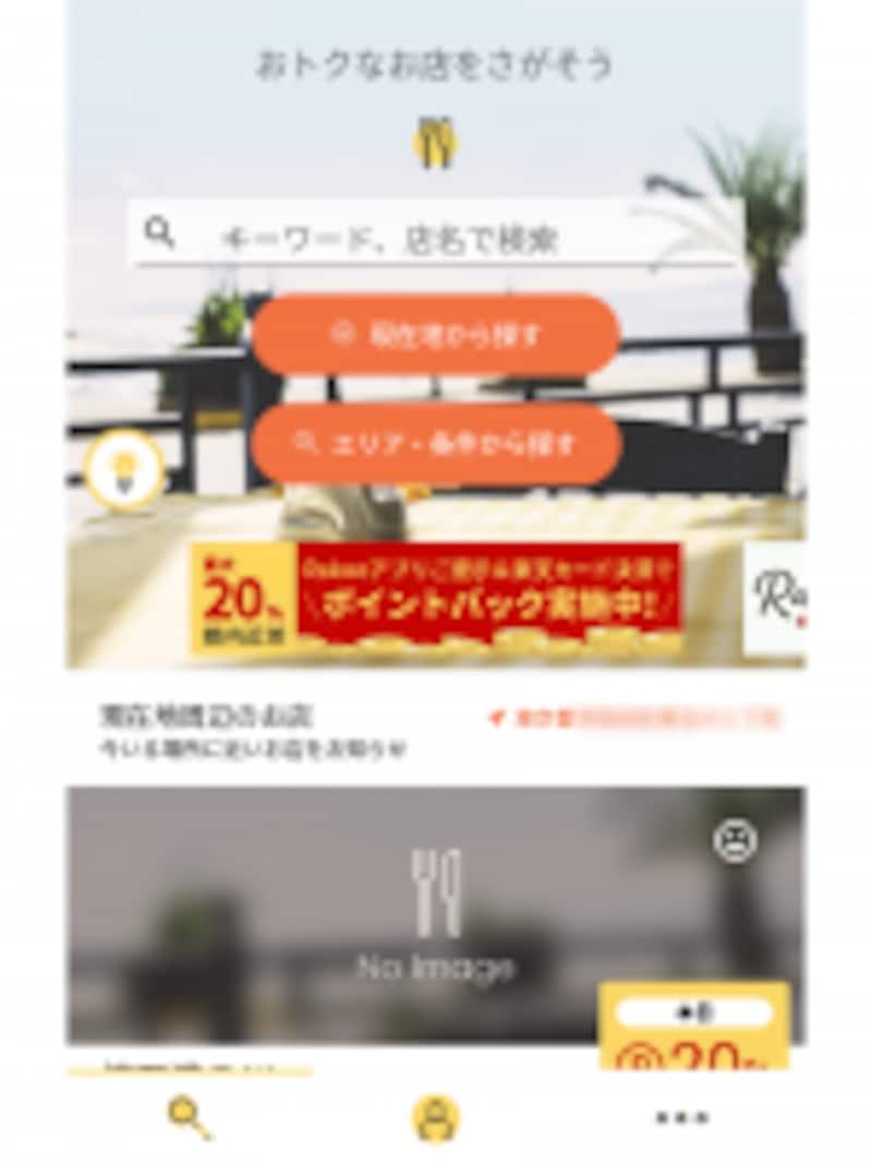 Rakooアプリ画面