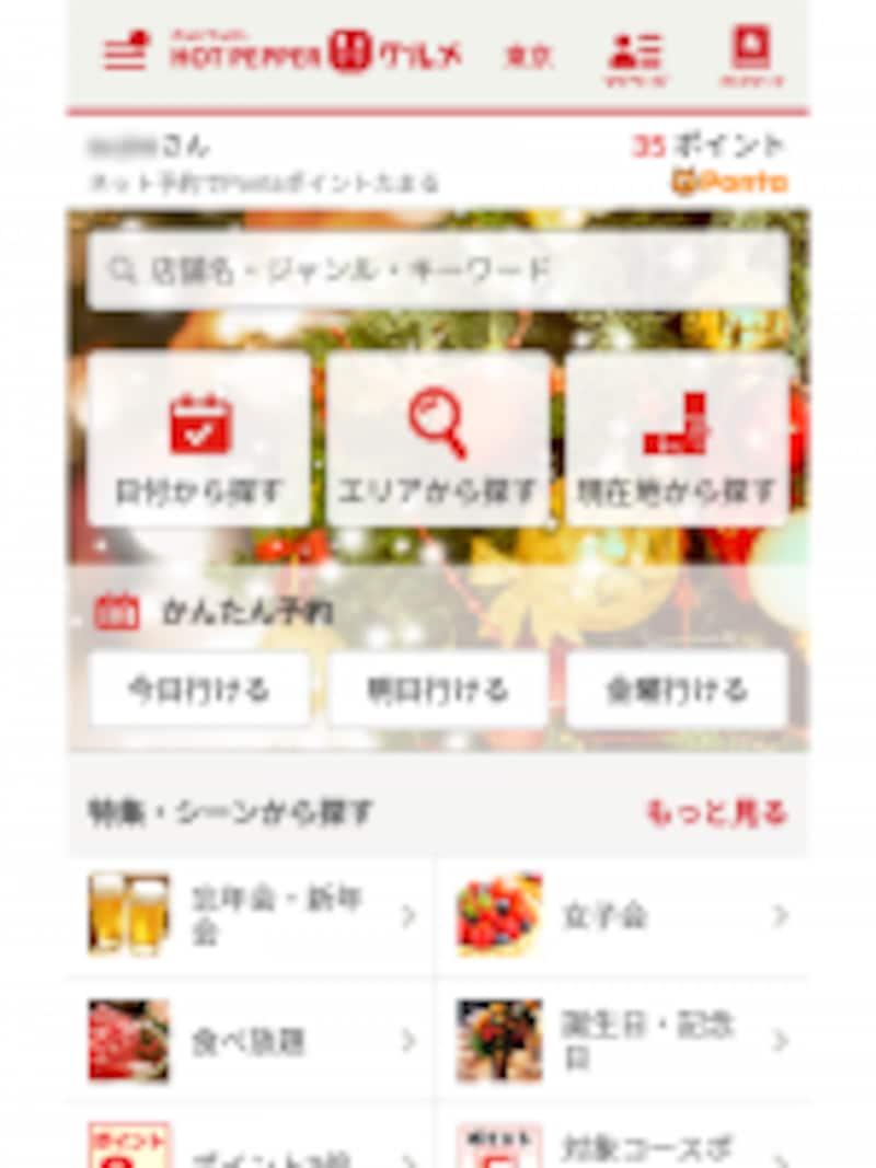 ホットペッパーグルメのアプリ画面