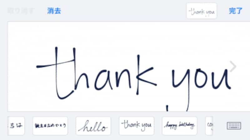 iPhone,iPad,メッセージ,手書き