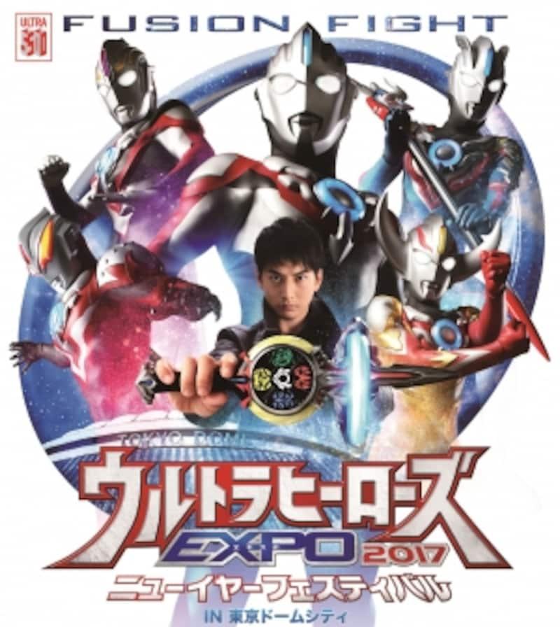 ウルトラヒーローズEXPO2017ニューイヤーフェスティバルIN東京ドームシティ(C)円谷プロ