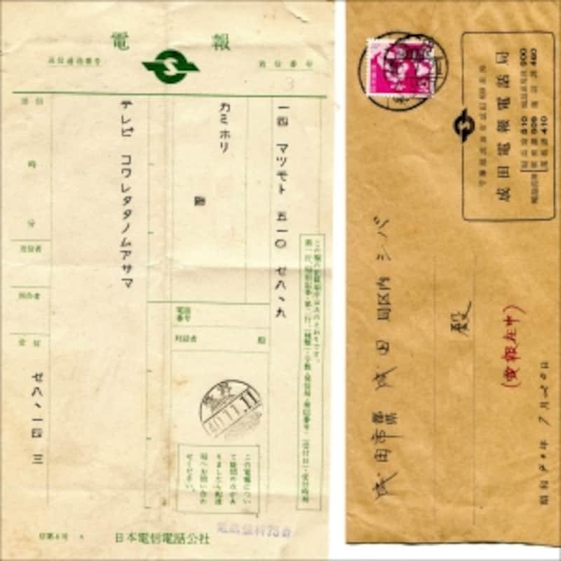 昭和40年(1965)の電報