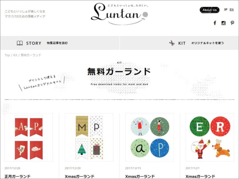 ガーランドテンプレート素材ダウンロード&印刷 Luntan(ルンタン)