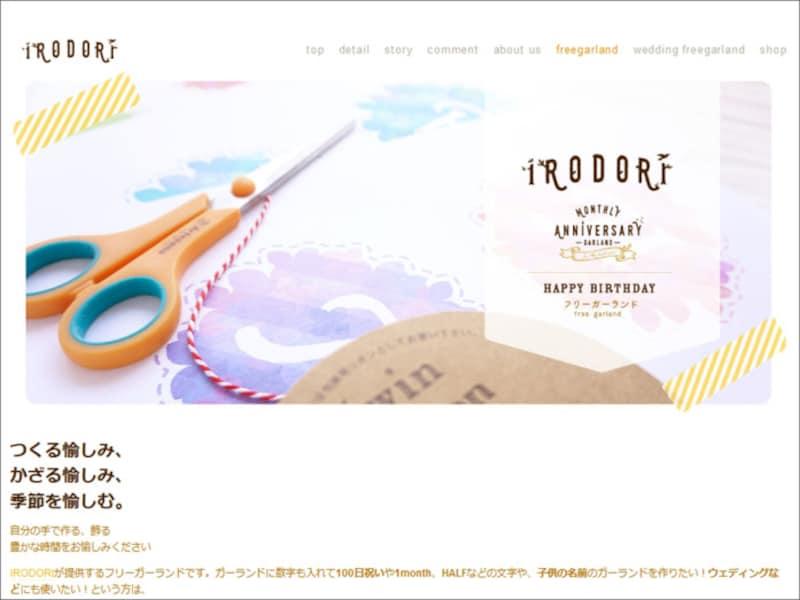 ガーランドテンプレート素材ダウンロード&印刷 IRODORIフリーガーランド