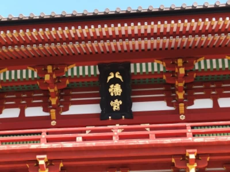 楼門の扁額(へんがく)をよく見ると、「八幡宮」の「八」の字が鳩のデザインになっている