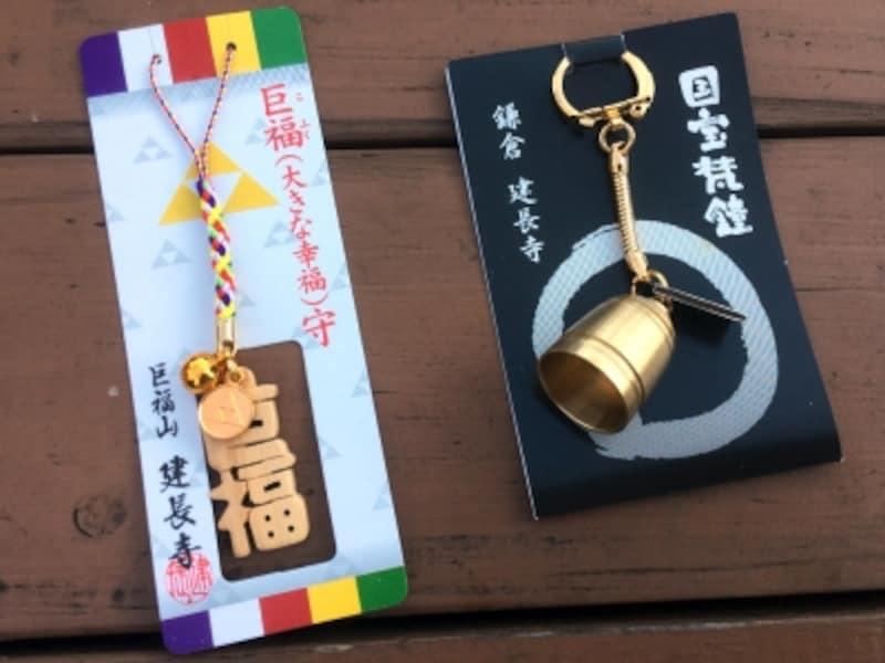 建長寺の「巨福(大きな幸福)守」と「国宝梵鐘」のお守り