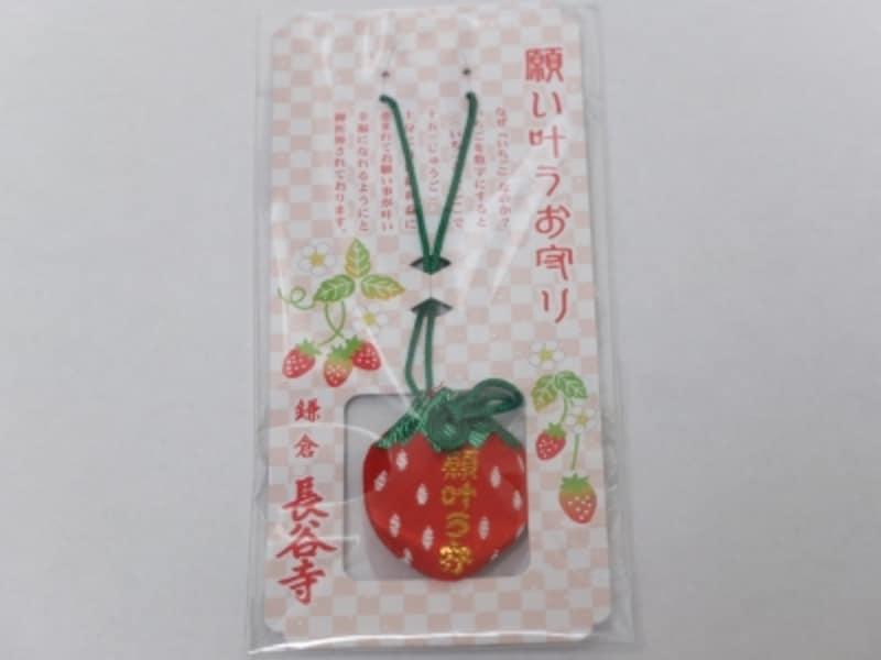 長谷寺のイチゴの形をした「願い叶うお守り」