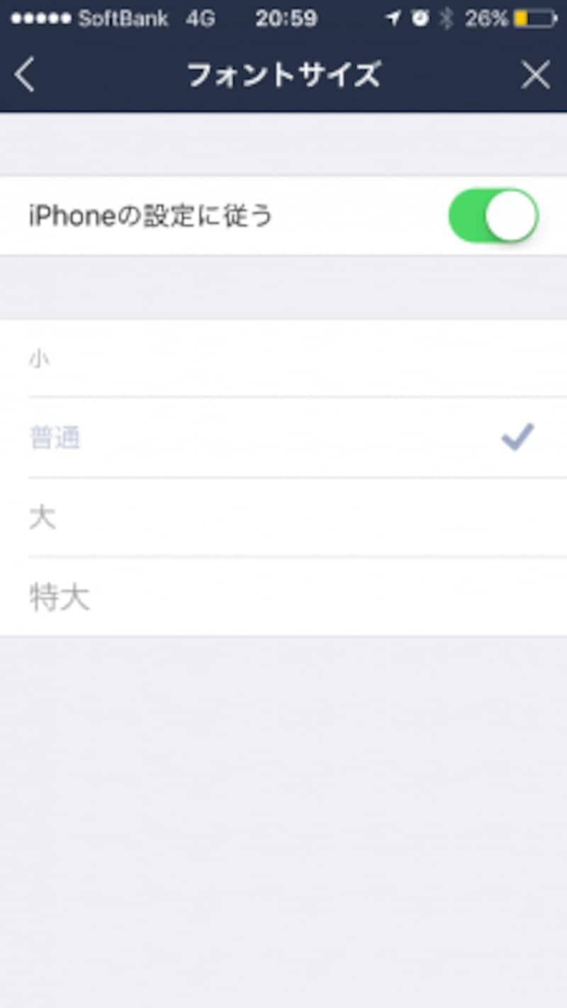 LINEアプリの「設定」で、「iPhoneの設定に従う」をON(緑色)にしておく