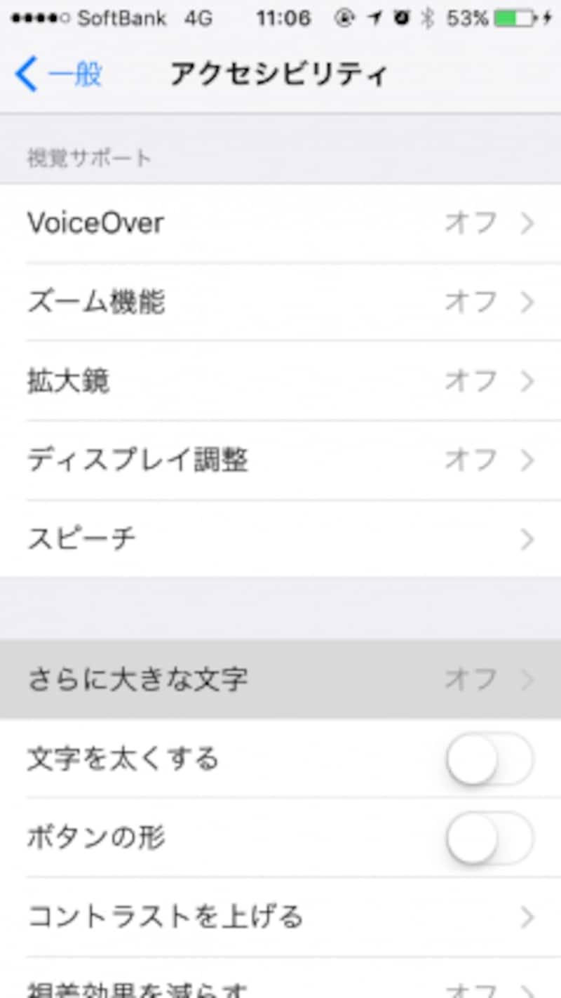 iPhoneの設定アプリを開き、「一般」→「アクセシビリティ」へと進み、「さらに大きな文字」を選択する