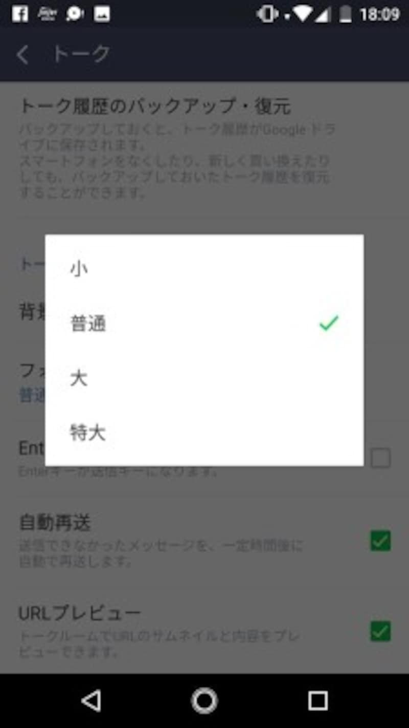 LINEフォント 文字 サイズ 変更